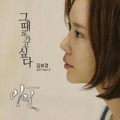 Witch Romance Ost Part 2 | 마녀의 연애 OST Part 2 - Ost