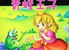 Chinese Audio Stories 中国童话故事   Mandarin For Me 中文与我