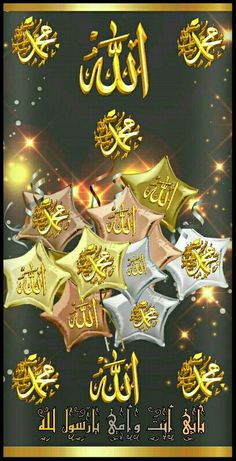 Allah Wallpaper, Lion Pictures, Islam Quran, Alhamdulillah, Muhammad, Morning Quotes, Islamic Art, Religion, Life Quotes