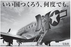 宝島社新聞広告(2011.9.2)