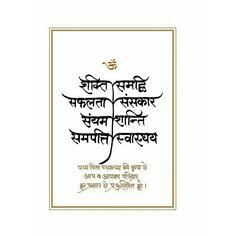Sanskrit Quotes, Sanskrit Mantra, Sanskrit Words, Marathi Calligraphy, Calligraphy Quotes, Caligraphy, Editorial Design, True Quotes, Words Quotes