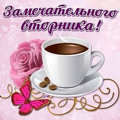 Happy Tuesday Beautiful Pictures With Quotes, Happy Weekend, Happy Tuesday, Good Morning Quotes, Holidays And Events, Congratulations, Tea Cups, Presents, Tableware