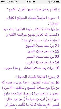 Ali Alkurwi's media content and analytics Islamic Phrases, Islamic Qoutes, Muslim Quotes, Arabic Love Quotes, Islamic Dua, Duaa Islam, Islam Hadith, Islam Quran, Islam Muslim