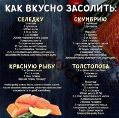 (62) Одноклассники Fish Recipes, Seafood Recipes, Cooking Recipes, Healthy Recipes, Whole Salmon Recipe, Yummy Food, Tasty, Home Food, Russian Recipes
