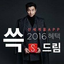 #gongyoo #gonghyojin for Shinsegae SSG