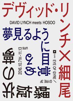 DAVID LYNCH meets HOSOO 2016 graphic design:Rikako Nagashima
