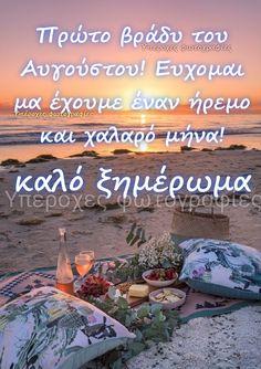 Good Night Quotes, Greek Quotes