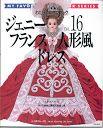 My Favorite Doll Book - Jenny & Friend Book 16 - Patitos De Goma - Picasa Web Albums