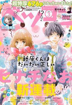 Betsucomi - Bessatsu Comic cover: Fujiwara-kun wa Daitai Tadashii di Nao Hinachi