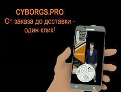 Cyborgs.pro - приложения для качественной работы вашего бизнеса!