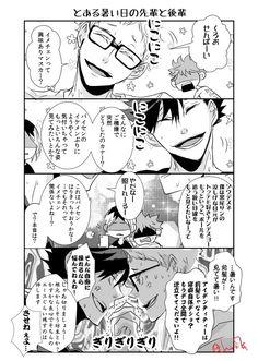 Haikyuu Yachi, Tsukishima Kei, Iwaoi, Kuroken, Bokuaka, Kagehina, Haikyuu Anime, Bored Kids, Tsukkiyama