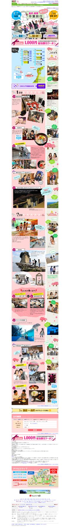 【旅頃】【石川県】卒業旅行特集 にぎやか ピンク 緑 春 http://travel.rakuten.co.jp/movement/ishikawa/201402/