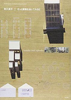 乾久美子 - そっと建築をおいてみると (現代建築家コンセプト・シリーズ 3)