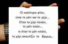 !! Greek Quotes, Friendship, Cards Against Humanity, Words, Funny, Quotes, Funny Parenting, Hilarious, Horse