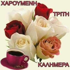 Days Of Week, Good Morning, Rose, Flowers, Greek, Image, Buen Dia, Pink, Bonjour