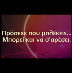 .. Greek Quotes, I Love You, Thoughts, Feelings, Sayings, Words, Fairytale, Inspirational, Logo