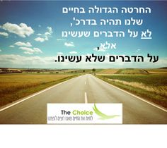 www.thechoice.co.il