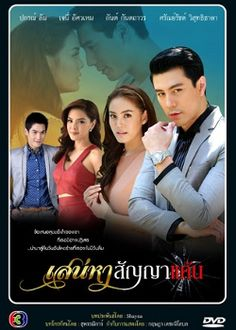 Bittersweet promise of revenge Foreign Movies, Star Show, Sanya, Thai Drama, Drama Movies, Korean Drama, Revenge, Thailand, It Cast