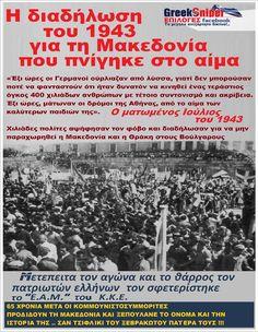 Anti Communism, Time News, Thessaloniki, Greek Quotes, Macedonia, Greece, Bitterness, Facts, History