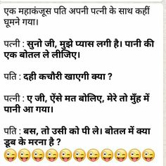 Funny Jokes In Hindi, Some Funny Jokes, Funny Qoutes, Hilarious, Love Quotes In Hindi, Best Love Quotes, Punjabi Jokes, Marriage Jokes, Best Motivational Quotes