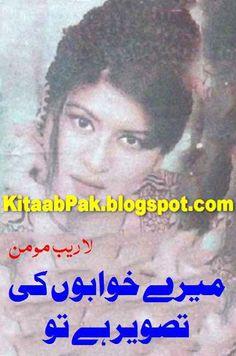Mere Khwabon Ki Tasveer Hai Tu By Laraib Momin