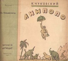 Лимпопо / К. Чуковский; рис. В. Конашевича.- Ленинград, Детиздат, 1936
