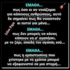 Greek Quotes, Body And Soul, Self, Feelings, Words, Memes, Life, Inspiration, Biblical Inspiration