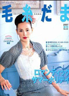 Keito Dama 134 2007 - fang - Álbuns da web do Picasa Crochet Book Cover, Crochet Books, Knitting Magazine, Crochet Magazine, Irish Crochet, Knit Crochet, Japanese Crochet, Knitting Books, Japanese Books