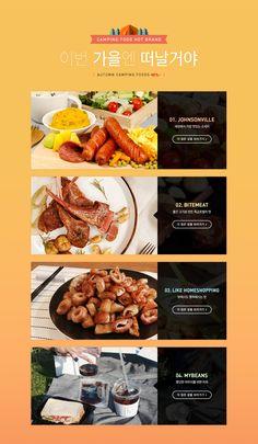 0 Food Design, Web Design, Korean Design, Promotional Design, Event Page, Camping Meals, Web Images, Paper Design, Contents
