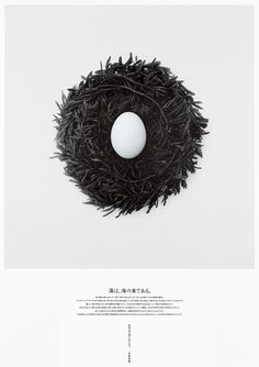 Poster by Norito Shinmura #japaneseposter #japanesedesign #poster