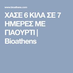 ΧΑΣΕ 6 ΚΙΛΑ ΣΕ 7 ΗΜΕΡΕΣ ΜΕ ΓΙΑΟΥΡΤΙ   Bioathens
