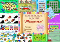 """Развивающие задания """"Транспорт"""" - Babyblog.ru"""