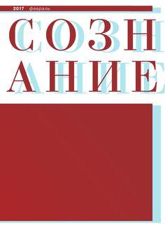 """Обложка журнала """"Сознание"""" (Cover of magazine """"Consciousness"""")"""