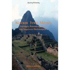 Αζτέκοι Ίνκα Μάγια, Ιστορίες Κατακτήσεων και Χαμένων Πολιτισμών