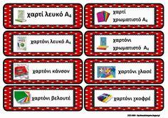 Το νέο νηπιαγωγείο που ονειρεύομαι : Καρτέλες με τα υλικά της τάξης School Organisation, Organisation Hacks, Classroom Organization, Beginning Of School, New School Year, First Day Of School, Kindergarten Crafts, Preschool Activities, Bingo Cards