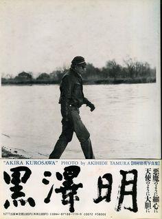 NTT出版「田村彰英写真集 黒澤明AKIRA KUROSAWA」 Kurosawa Akira, Director, Japanese Culture, Films, Movies, Behind The Scenes, Editorial, Cinema, Actors