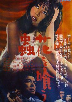 花を喰う蟲(1967)