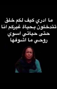 Jokes Quotes, Book Quotes, Life Quotes, Funny Quotes, Arabic Funny, Funny Arabic Quotes, Romantic Words, Love Smile Quotes, Funny Picture Jokes