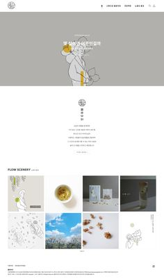스튜디오  플로우어 : 영감 받기 좋은 카피 Homepage Design, Site Design, Web Layout, Layout Design, About Us Page Design, Pag Web, Presentation Layout, Chinese Design, Newspaper Design