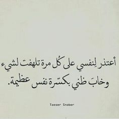 ابدا .. قل لن يصيبنا الا ما كتبه الله لنا Poetry Quotes, Words Quotes, Book Quotes, Wise Words, Life Quotes, Qoutes, Diamond Quotes, Sad Texts, Zeina