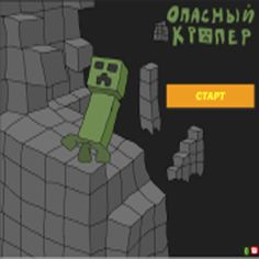 All those addicted to Minecraft! Time to get itself embedded in a complex game - Creeper dangerous! Prepare 100% concentration and entering a dangerous maze to accept the current challenges. Let's go! Role-play a vines miserable and sneaking into playground