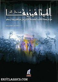 أفضل مكتبة تحميل كتب عربية ومترجمة تنزيل كتب بسرعة وسهولة Pdf Arabic Books Book Names Download Books