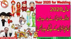Year 2020 Marriage Compatibility | Vedic Astrology | Saleem Sami Astrologer Vedic Astrology, Marriage, Movie Posters, Fictional Characters, Art, Valentines Day Weddings, Art Background, Film Poster, Kunst