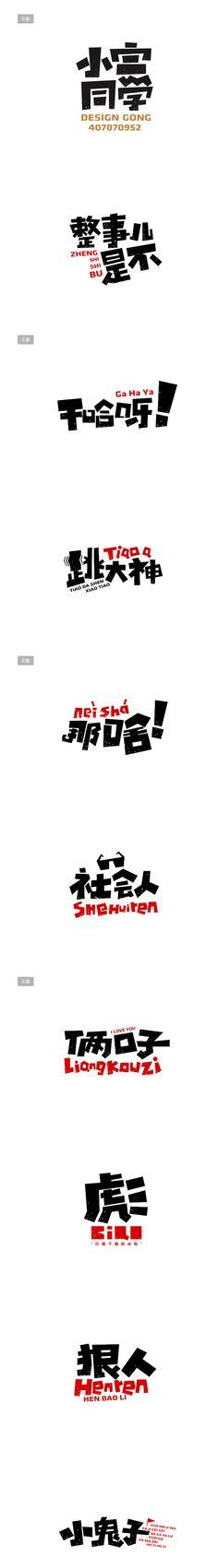 字体设计 小宫同学|字体/字形|平面|G...