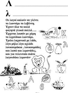 Speech Language Therapy, Speech Pathology, Speech And Language, Speech Therapy, Alphabet, Greek Language, Learn To Read, School Days, Kindergarten