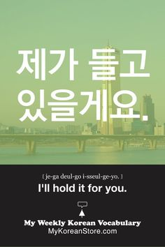 ❋ Learn Korean - I'll hold it for you (mykoreanstore.com)