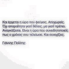 Μη σεκλετίζεσαι...όλα τελειώσαν. Προχώρα! Α. Big Words, Greek Quotes, Live Love, Let Them Talk, So True, Poetry Quotes, Philosophy, Love Quotes, Poems