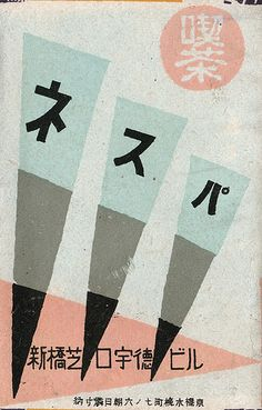 colors and shapes  japanese matchbox label by maraid