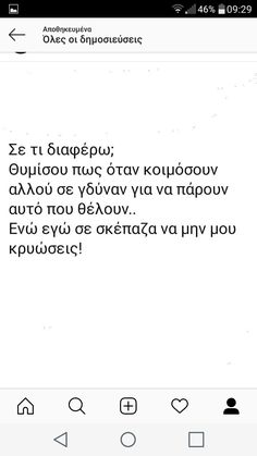 Greek Quotes, Couple Quotes, Life Is Good, Math, Math Resources, Life Is Beautiful, Mathematics