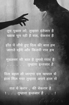 Love Quotes In Hindi, All Quotes, Poetry Quotes, Poetry Hindi, Song Hindi, Song Lyric Quotes, Love Songs Lyrics, Shayri Life, Old Bollywood Songs